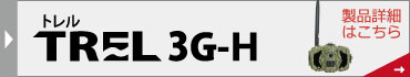 TREL(トレル)3G-H 商品ページ