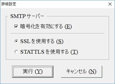 トレル3G-H インターネット設定