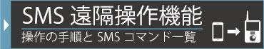 TREL3G-R SMS遠隔操作機能