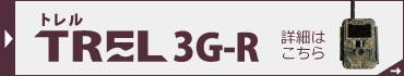 TREL(トレル)3G-R詳細