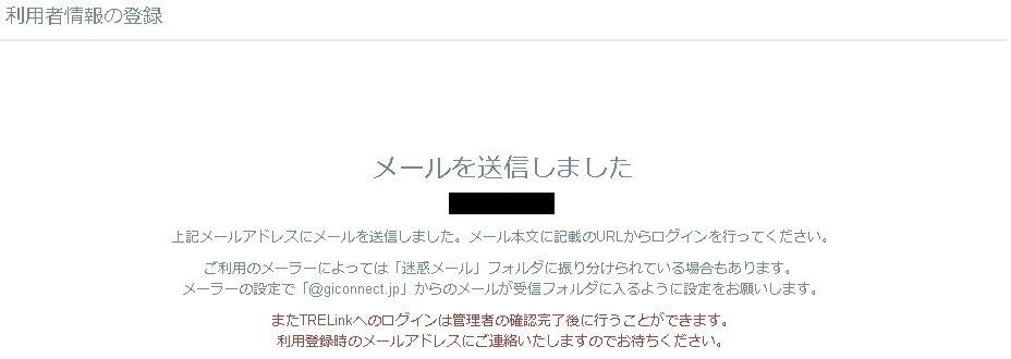 利用者情報の登録