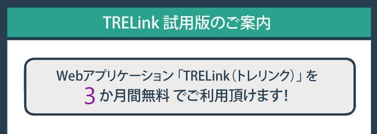 TRELink