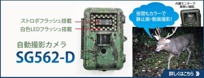 自動撮影カメラ SG562-D
