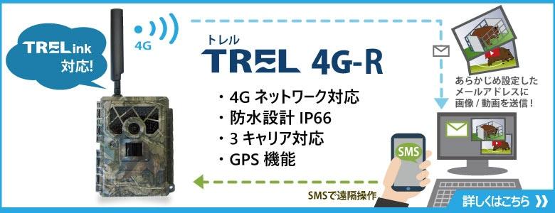 4G通信機能付き自動撮影カメラ TREL 4G-R