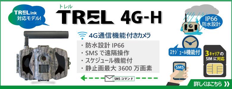 4G通信機能付き自動撮影カメラ TREL 4G-H