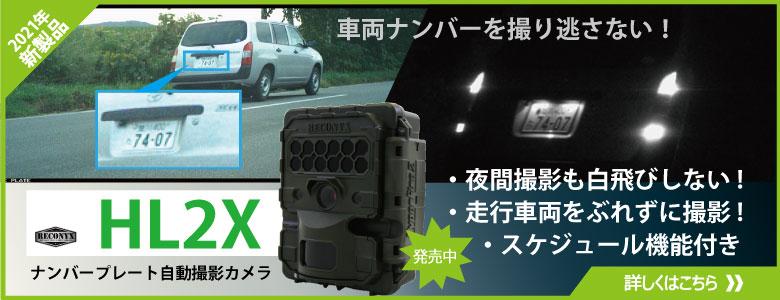 HL2Xナンバープレート自動撮影カメラ