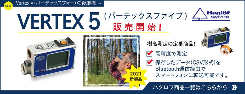 超音波樹高測定器 Vertex5(バーテックスファイブ)