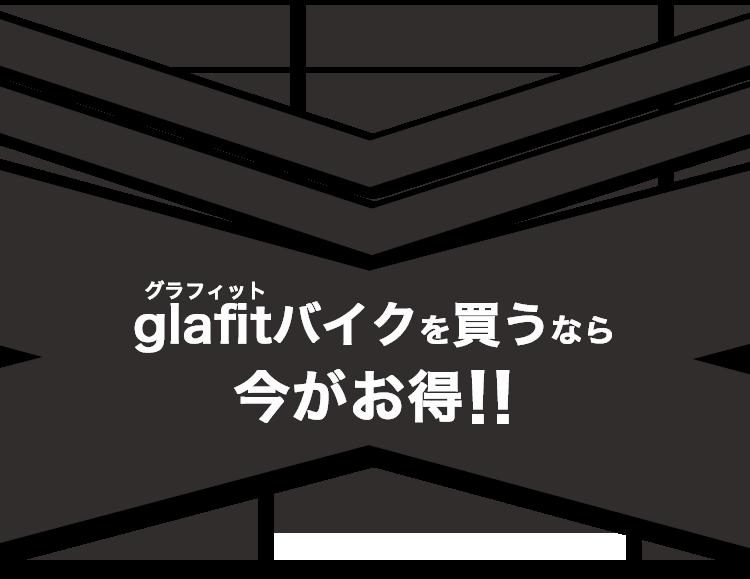 glafitを買うなら今がお得!