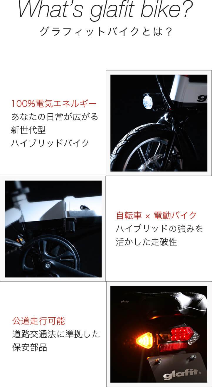 What's glafit bike? グラフィットバイクとは?