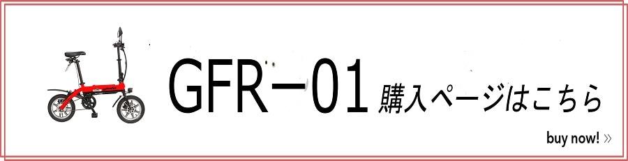 GFR-01購入はこちら