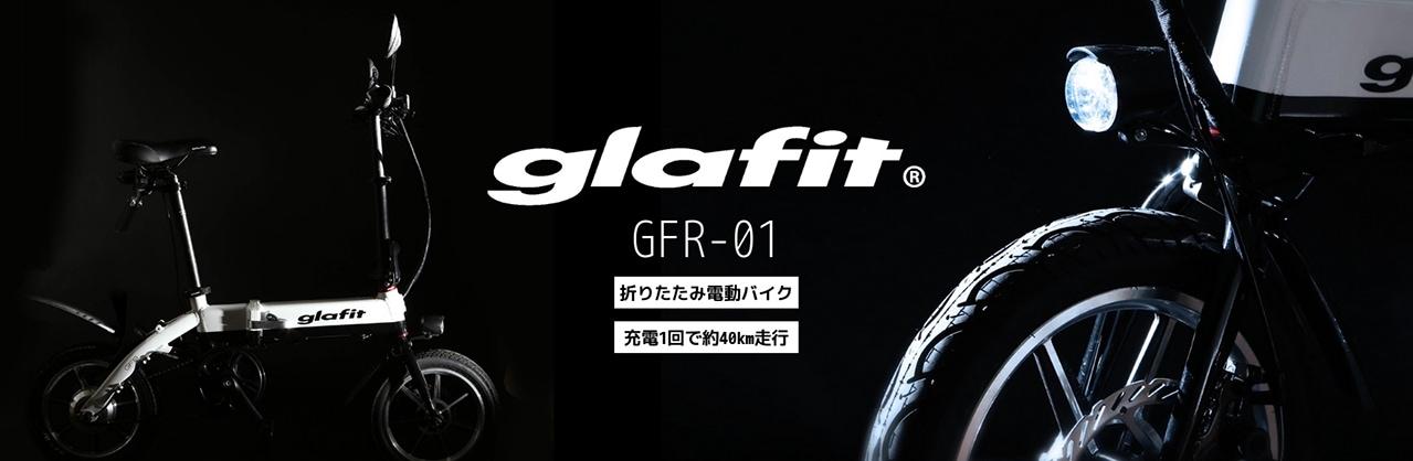 glafit GER-01 折りたたみでできる電動バイク 充電一回で約40km走行