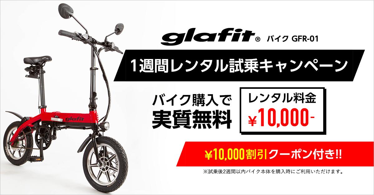 glafitバイク試乗可能 1万円で1週間試乗いただけます