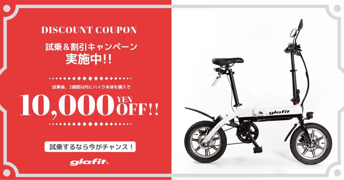 レンタル後2週間以内にバイク購入で10000円OFFクーポン