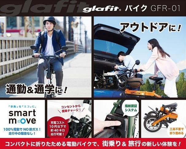 glafitバイクのオススメポイント