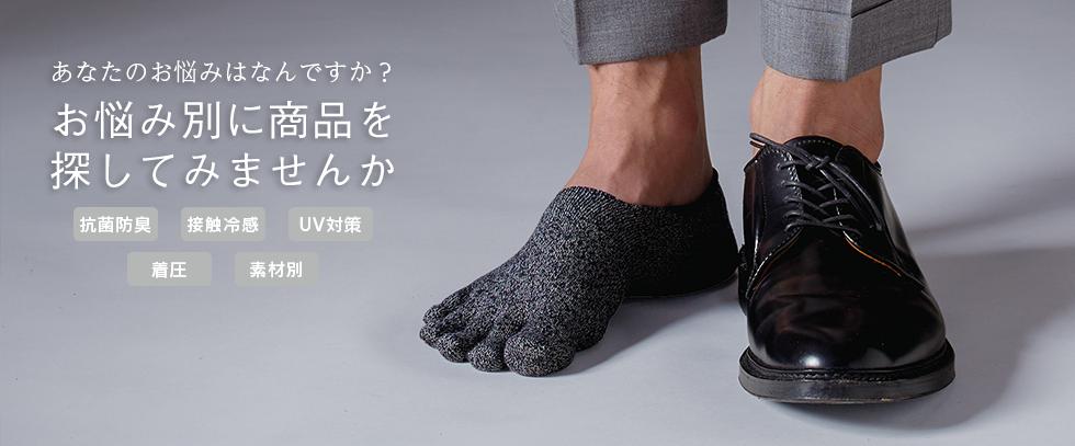 暑さ・ムレ 対策 靴下・ソックス