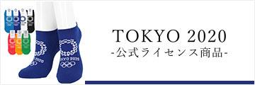 TOKYO2020のバナーです