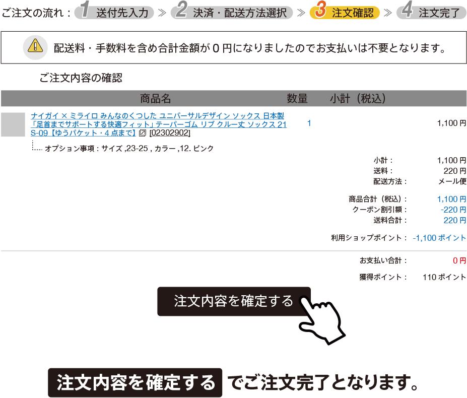 登録情報確認方法