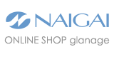 NAIGAI オンラインショップ glanage