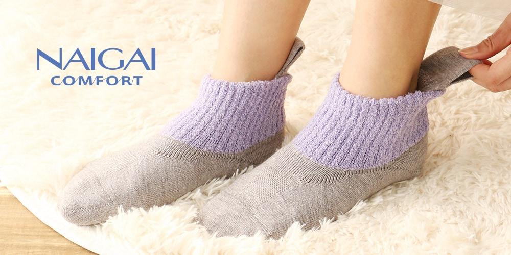 NAIGAI comfort