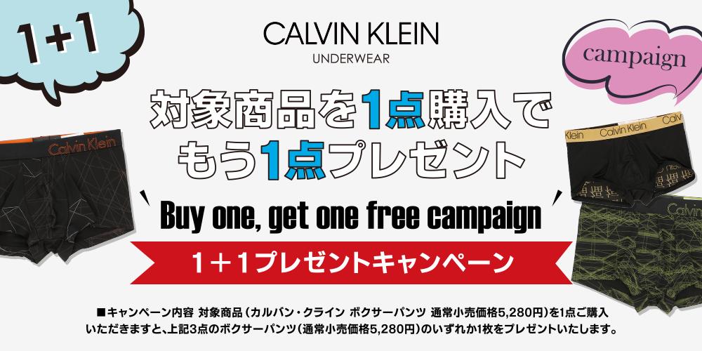 CalvinKleinUnderwearキャンペーン