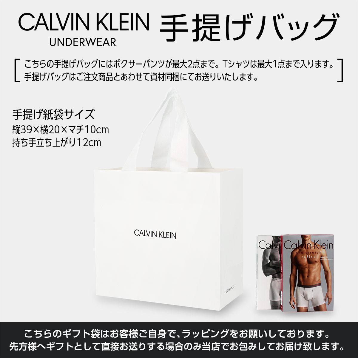 Calvin Klein Underwearギフトラッピング