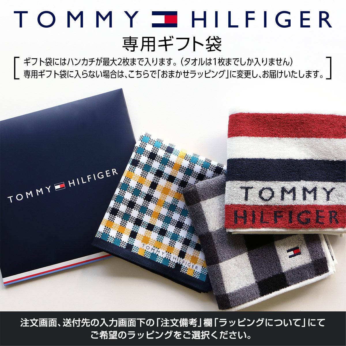 TOMMY HILFIGERタオル・ハンカチギフトラッピング