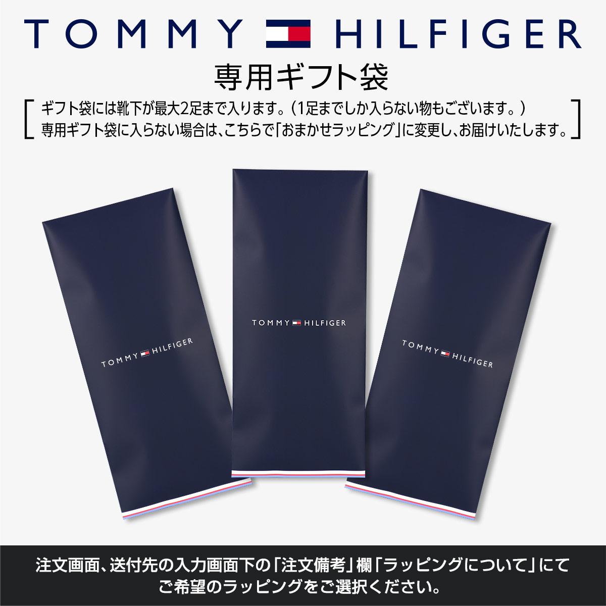 TOMMY HILFIGERソックスギフトラッピング