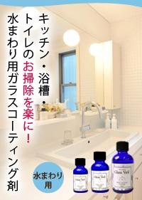 キッチン・浴槽・トイレのお掃除を楽に!水まわり用ガラスコーティング剤