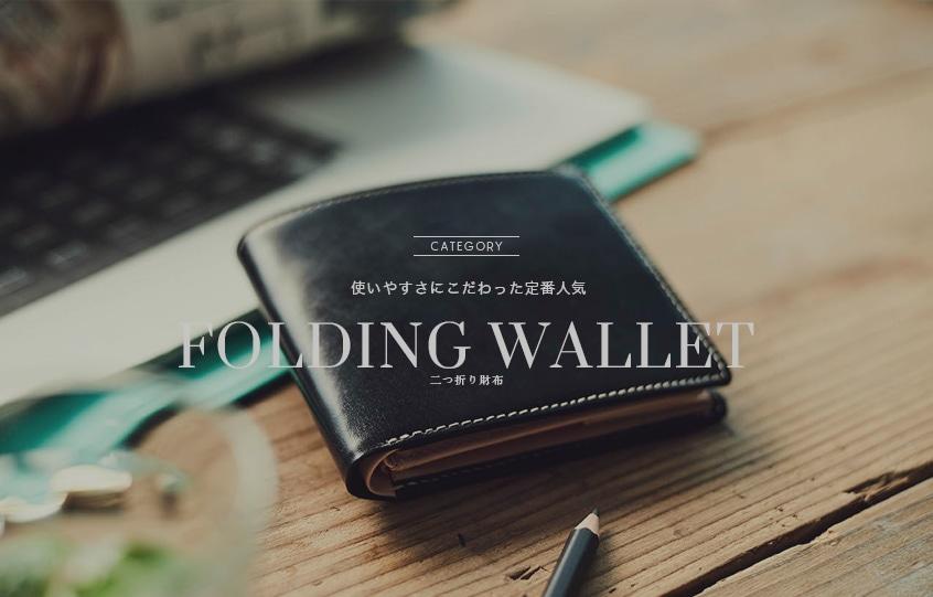 4cabea63a4d5 二つ折り財布 | レザーグッズ専門店 GLENCHECK(グレンチェック)