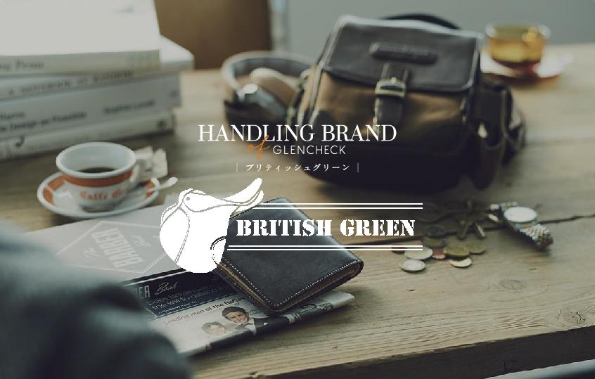 BRITISH GREEN/ブリティッシュグリーン