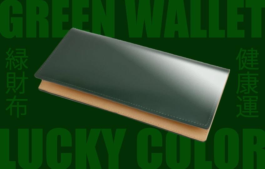 緑色財布特集