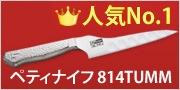 [人気No.1]ペティナイフ 814TUMM