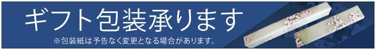 新潟県からメーカー直送でお届けします