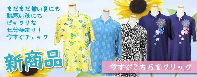 新商品!まだまだ暑い夏にも肌寒い秋にもピッタリな七分袖を今すぐチェック!