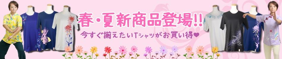 春・夏新商品登場!