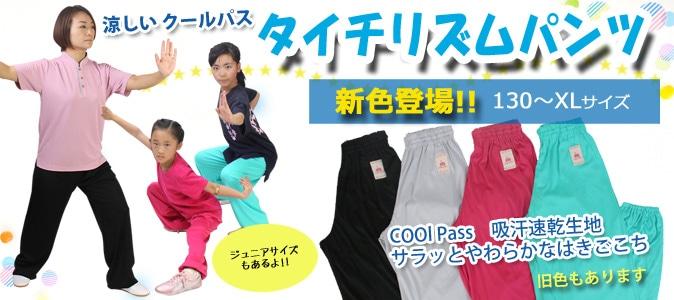 涼しいクールパス タイチリズムパンツ 新色登場!