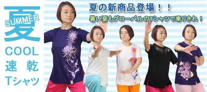 夏の新商品登場!COOL速乾Tシャツ