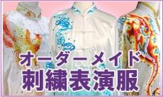 オーダーメイド刺繍表演服