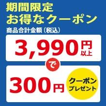 商品合計金額3990円以上で300円クーポンプレゼント