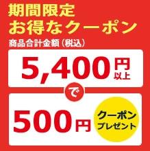 商品合計金額5400円以上で500円クーポンプレゼント
