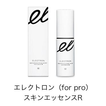 エレクトロン(for pro) スキンクリームR