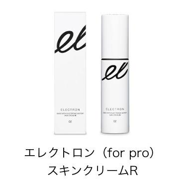 エレクトロン(for pro) スキンエッセンスR