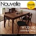 伸縮 W120-150-180 ダイニングテーブル ヌーベル 5点セット
