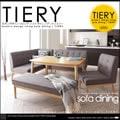 L字型 ソファ ティエリー|ダイニングテーブルセット