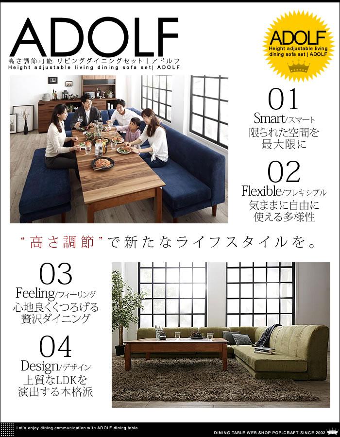 伸縮+高さ調節可能 リビング&ダイニングセット【ADOLF】アドルフ(2)