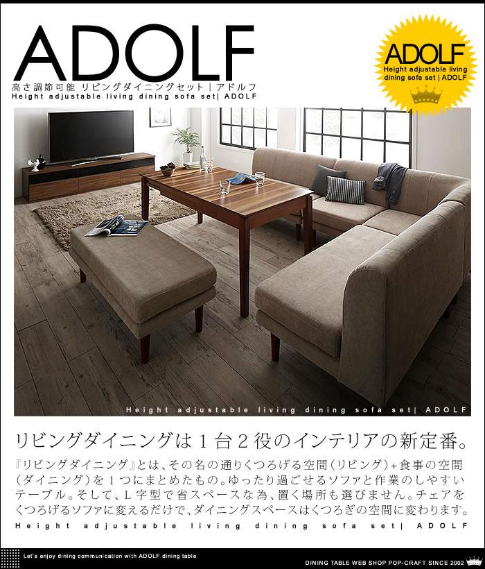 伸縮+高さ調節可能 リビング&ダイニングセット【ADOLF】アドルフ(4)