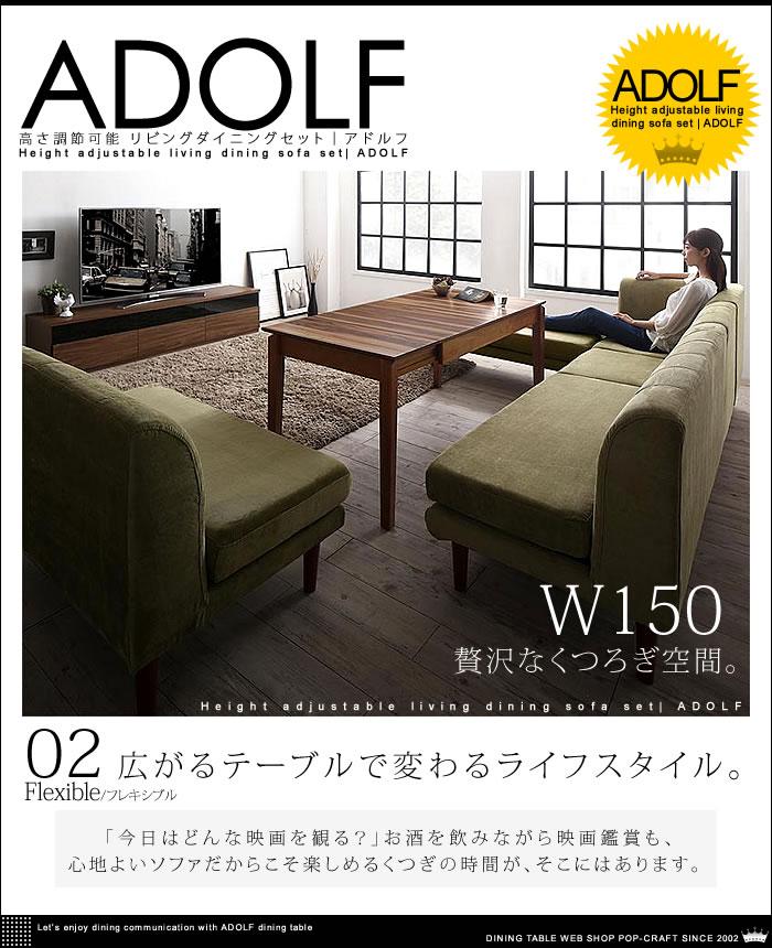 伸縮+高さ調節可能 リビング&ダイニングセット【ADOLF】アドルフ(6)