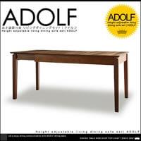伸縮+高さ調節可能 ダイニング アドルフ|テーブル W120-180