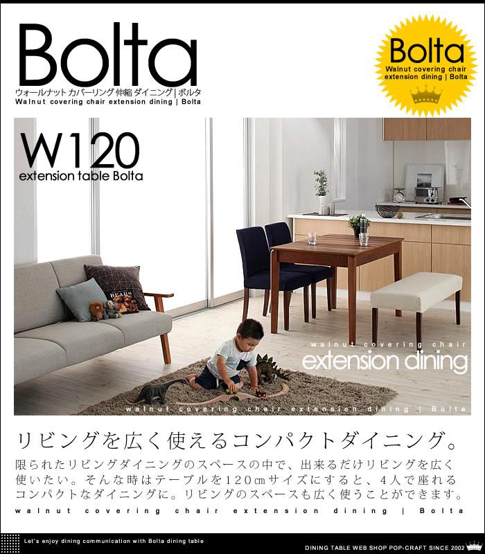 ウォールナット材 カバーリング 伸縮 ダイニング【Bolta】ボルタ(4)
