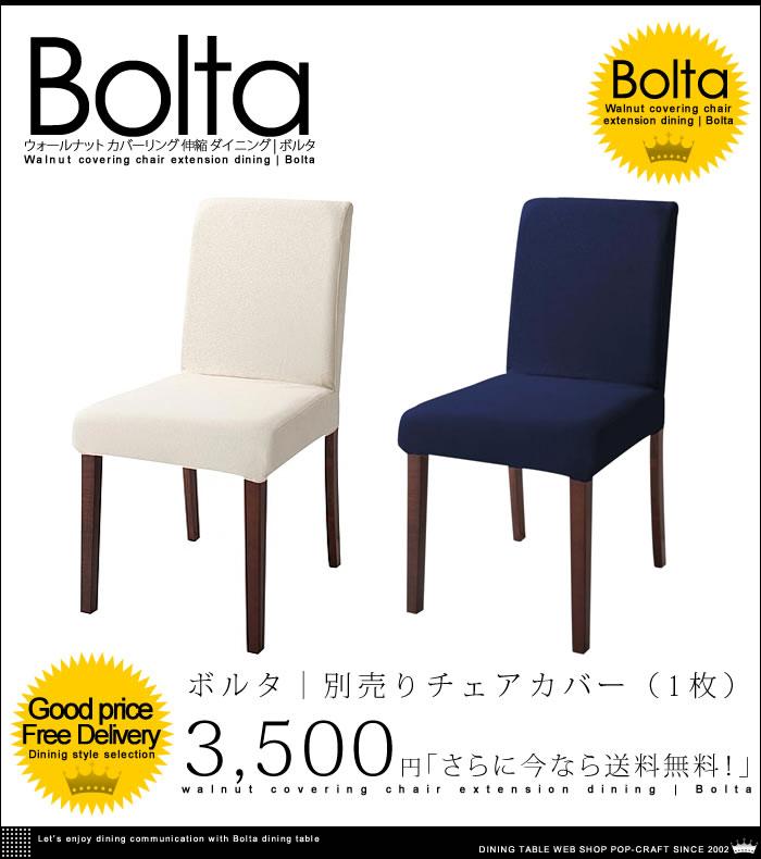ウォールナット材 カバーリング 伸縮 ダイニング【Bolta】ボルタ 別売り チェアカバー(1枚)【送料無料】